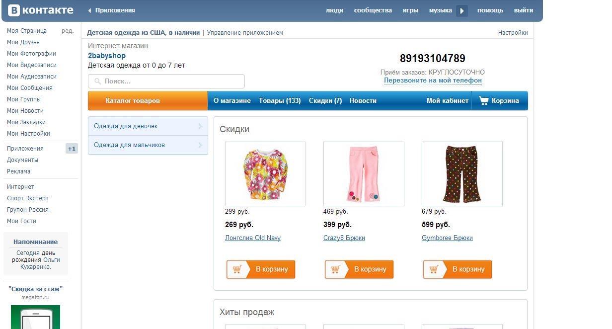 f0da2afd15a Точка продаж – это дополнительное место продаж товаров основного интернет- магазина
