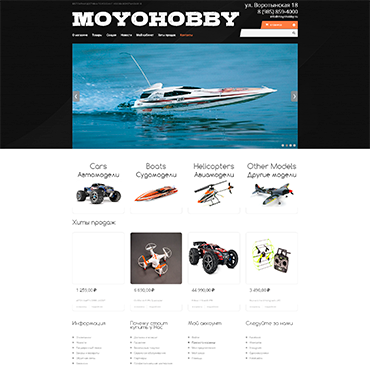 shop.moyohobby.ru